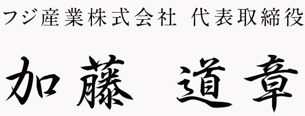フジ産業株式会社 代表取締役 加藤 道章