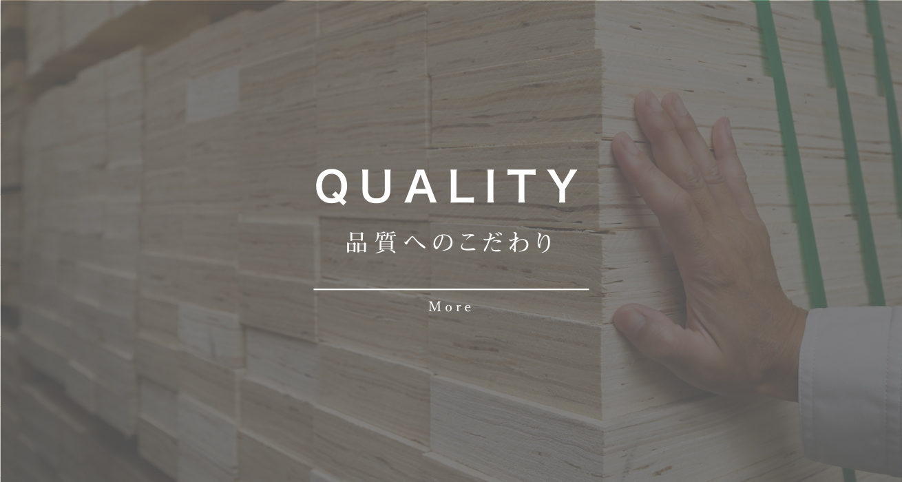 品質へのこだわり